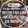 Интернет-магазин автозапчастей | SPMOTORS.PRO