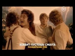 Музыка из рекламы СТС - Хоббит и Властелин Колец (Россия) (2018)