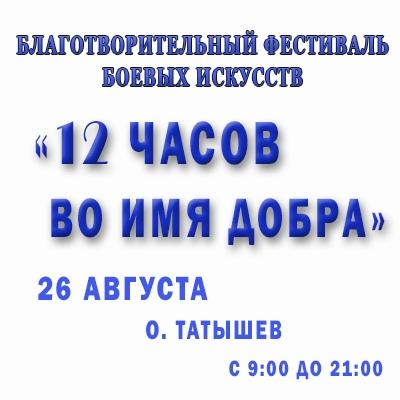 Афиша Фестиваль боевых искусств 12 часов во имя добра