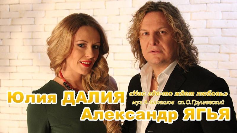 Юлия Далия и Александр Ягья Нас где то ждет любовь муз А Балашов сл С Грушевский