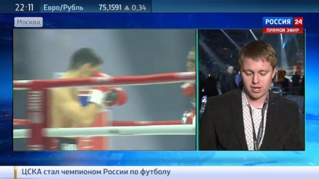 Новости на Россия 24 • Самое ожидаемое событие: Лебедев против Рамиреса