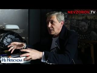 История - не наука. Александр Невзоров даёт интервью изданию «На Невском»