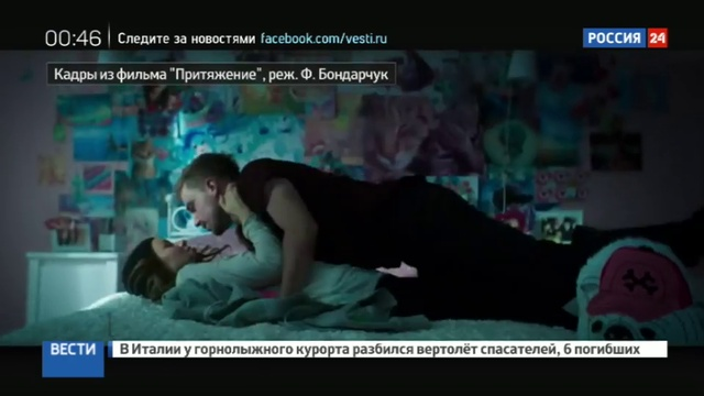 Новости на Россия 24 • Инопланетяне в Октябре: Притяжение Бондарчука показали в Москве