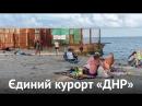 Єдиний курорт «ДНР»