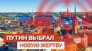 Путин выбрал новую жертву (Руслан Осташко)