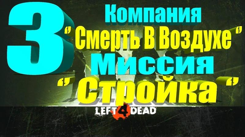 ►Left 4 Dead►Прохождение►Часть № 3► Компания - '' Смерть В Воздухе ''►Миссия - '' Стройка ''.