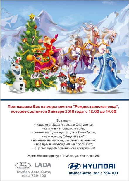 Афиша Тамбов Рождественская елка для детей 6 января!