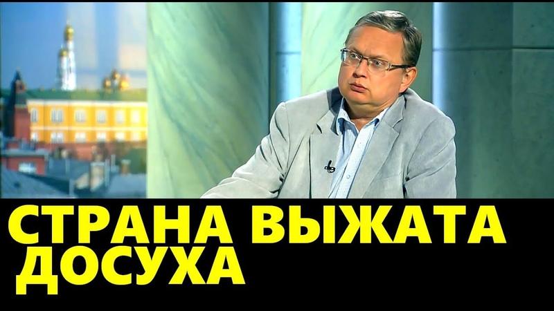 Михаил Делягин: Это маньяки, у которых одна задача - задушить нашу экономику!
