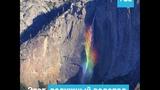 Радужный водопад в Калифорнии Rainbow waterfall in California