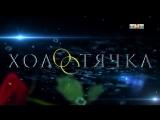 Однажды в России - Холостячка