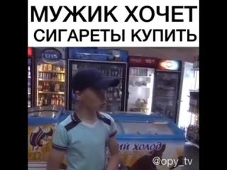 Мужик хочет сигареты купить
