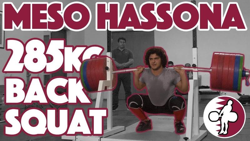 Meso Hassona Part 1 (285kg/628lb Back Squat PR) - 2018 Asian Juniors Training Hall [4k 50]