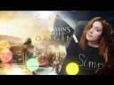 Assassin's Creed: Origins - 1 ДЕНЬ ПОЗИТИВНОГО ПРОХОЖДЕНИЯ