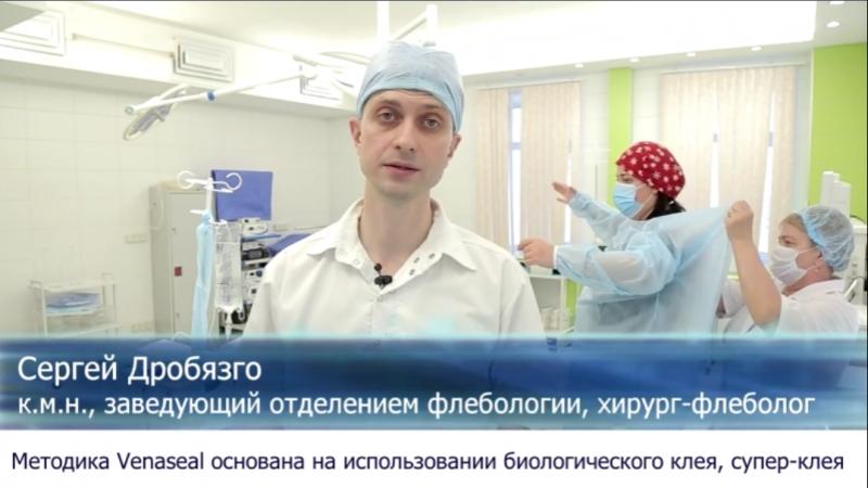 Лечение варикоза с помощью биоклея VenaSeal