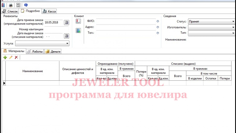 Jeweler Tool программа учета в ювелирной мастерской