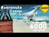 #AeronutsOnTour II SEASON #ЧерезЭльбрусНаШаре запуск дрона из корзины воздушного шара с 6000м