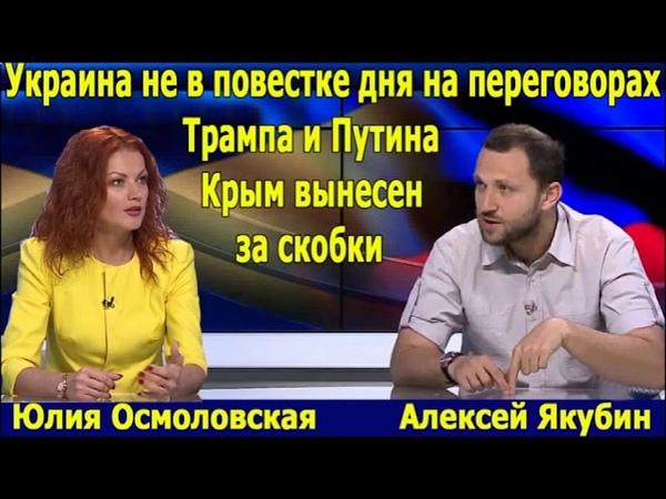 Украина не в повестке дня на переговорах Трампа и Путина. Крым вынесен за скобки.