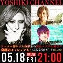 Yoshiki Official фото #46