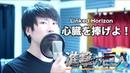 【進撃の巨人 Attack on titan】心臓を捧げよ! / Linked Horizon【cover】