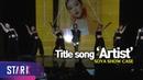 뮤지션 소야의 새로운 시작 타이틀곡 'Artist' (SOYA SHOW CASE Title song 'Artist')