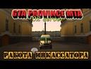 GTA Province MTA 02 server Работа инкассатора