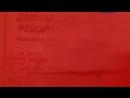 Красная Мессалина. Секс по-большевистски