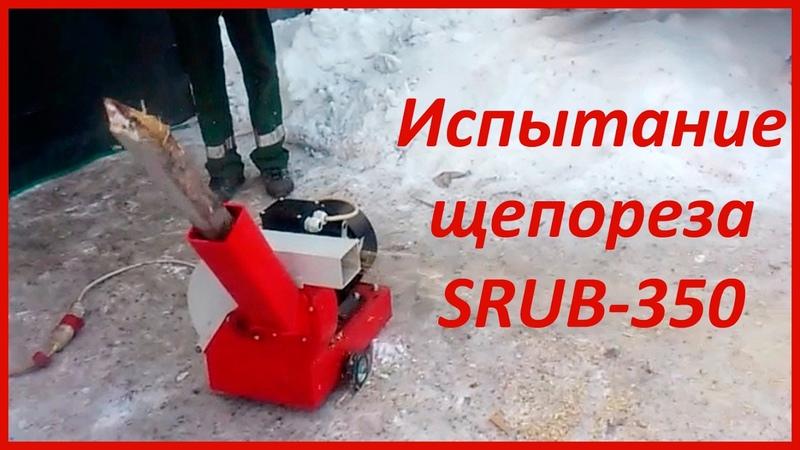 Щепорез SRUB-350: измельчение дерева в щепу