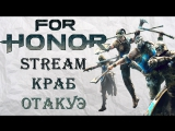For Honor Stream - Краб отакуэ !