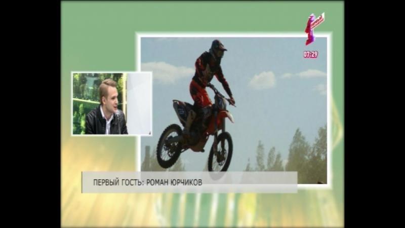 РОМАН ЮРЧИКОВ О МОТОКРОССЕ WILD MOTORS