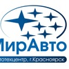 МирАвто | SUBARU запчасти и ремонт в Красноярске