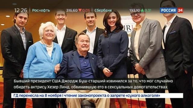 Новости на Россия 24 • Харассмент в инвалидном кресле: Буш-старший извинился перед актрисой