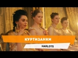 Куртизанки (Harlots) - Трейлер сериала 2017