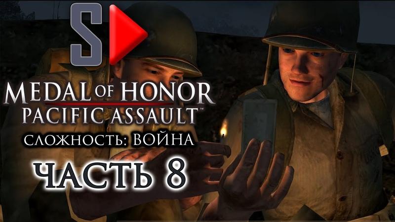 Medal of Honor Pacific Assault сложность Война 8 Гуадалканал Часть 3