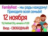 FamilyFest - 12 ноября в 11.00
