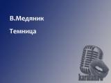 Слава Медяник - Темница.