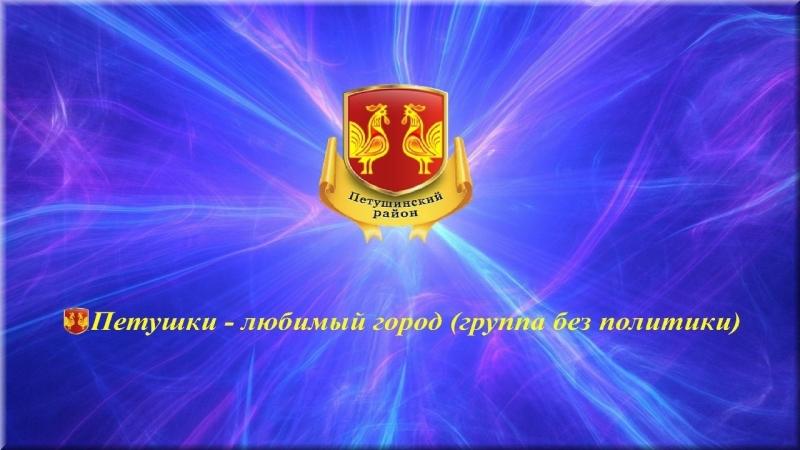 Вольгинский Город-курорт и наукоград