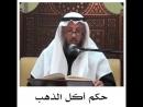 السؤال . حكم أكل الذهب ؟ . عثمان الخميس