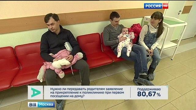 Вести Москва • Москвичи высказались за упрощение процедуры прикрепления к детским поликлиникам