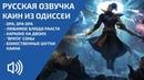 Каин из Одиссеи - Русская Озвучка - Kayne Voice Russian - League of Legends