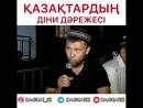 Дініміздің Дəрежесі Арыстан Оспанов