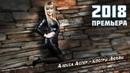 Обалденная Песня Послушайте Алекса Астер (Germany) 💖Костры Любви! Премьера 2018