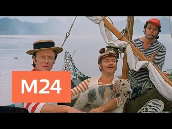 Тайны кино Трое в лодке не считая собаки Москва 24