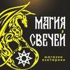 Эзотерический магазин в Калининграде