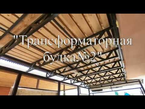 Проект Трансформаторная будка №2 часть 1 Монтаж ОСП OSB снаружи на металлокаркас Грунт