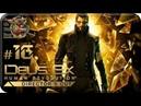 Deus Ex Human Revolution DC 16 Ликвидатор Прохождение на русском Без комментариев