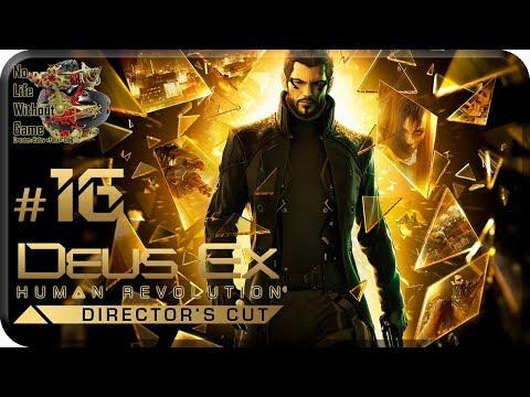 Deus Ex Human Revolution DC[16] - Ликвидатор (Прохождение на русском(Без комментариев))