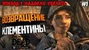 The Walking Dead Финальный 4 сезон Эпизод 1 Надоело убегать Прохождение на русском Часть 1