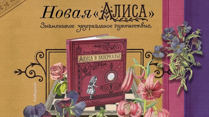 Новая «Алиса в Зазеркалье» от издательства «Лабиринт Пресс»