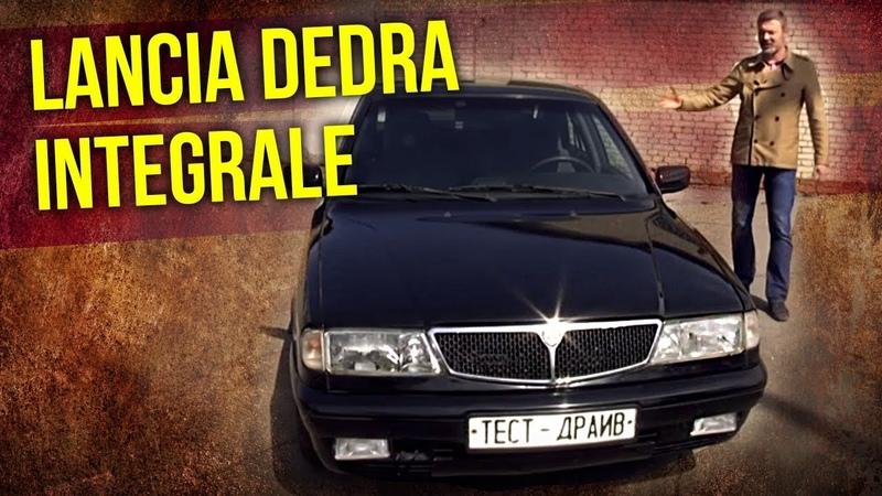 Lancia Dedra Integrale | Лянча Дедра Интеграле – редкие автомобили 90-х | Зенкевич Про автомобили