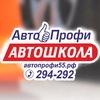 Автошкола «АвтоПрофи» Омск       т. 294-292